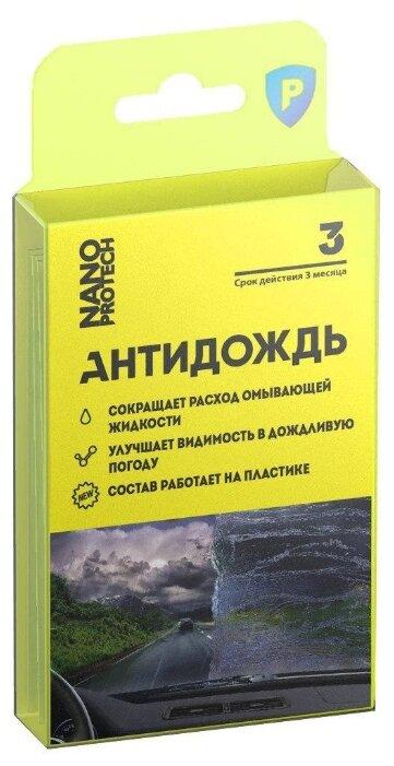 Антидождь NANOPROTECH 0115
