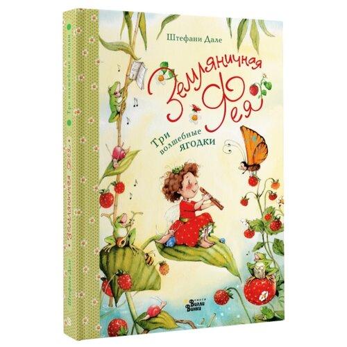 Купить Дале Ш. Книга. Земляничная фея. Три волшебные ягодки , АСТ, Детская художественная литература
