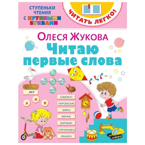 Купить Жукова О.С. Ступеньки чтения с крупными буквами. Читать легко! Читаю первые слова , Малыш, Учебные пособия