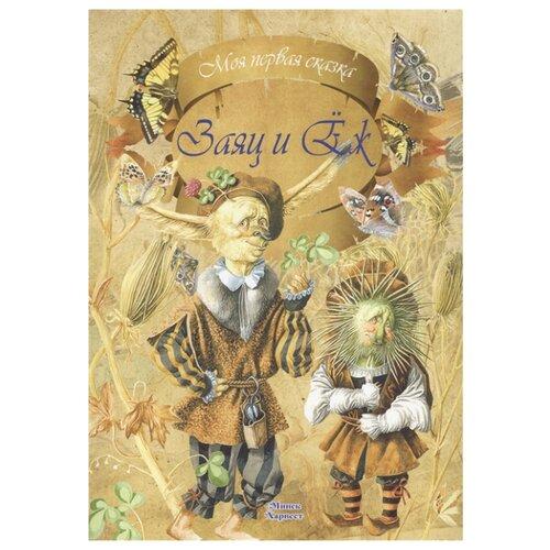 Купить Братья Гримм Моя первая сказка. Заяц и Еж , АСТ, Харвест, Детская художественная литература