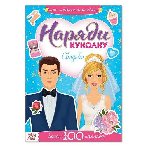 Купить Книжка с наклейками Наряди куколку. Свадьба , Буква-Ленд, Книжки с наклейками