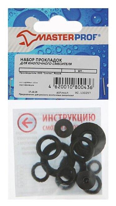 Masterprof ИС.130257 14 шт.
