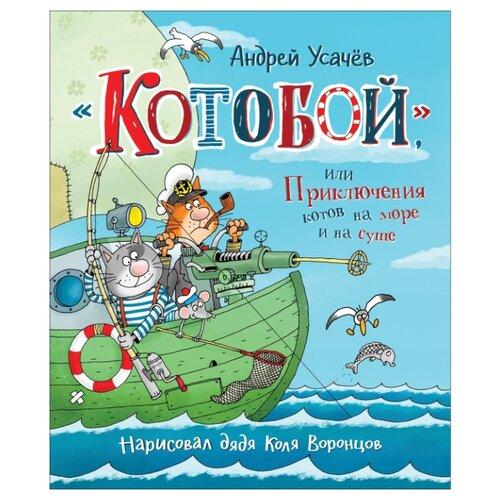 Купить Усачёв А.А. «Котобой», или Приключения котов на море и на суше , РОСМЭН, Детская художественная литература