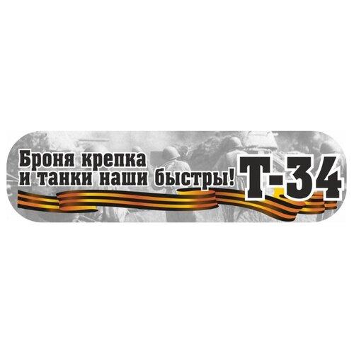 Декоративная наклейка Florento Броня крепка и танки наши быстры! (130-533) серый/оранжевый 1 шт.
