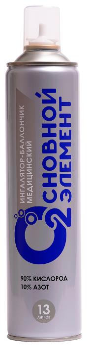 Кислородный баллончик Основной элемент с актуатором 13 л