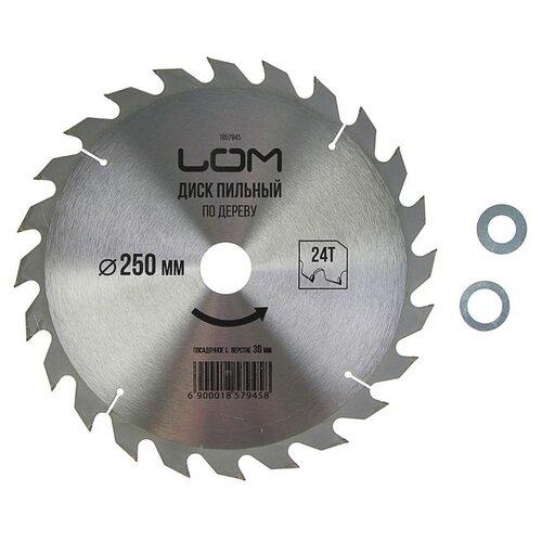 Пильный диск LOM 1857945 250х30 мм пильный диск lom 1857941 200х30 мм