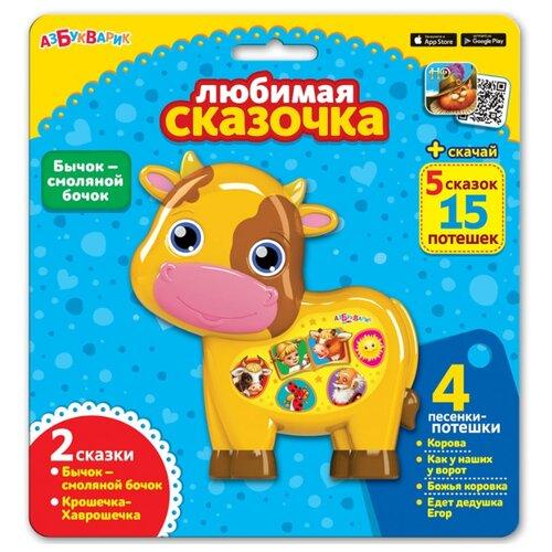 Купить Любимая сказочка Бычок - смоляной бочок , Азбукварик, Мягкие игрушки