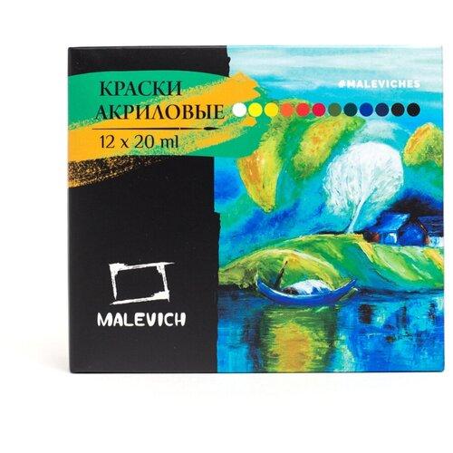 Купить Набор акриловых красок Малевичъ, 12 цветов по 20 мл, Краски