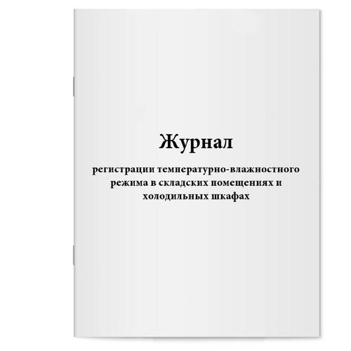 Журнал регистрации температурно-влажностного режима в складских помещениях и холодильных шкафах - Сити Бланк