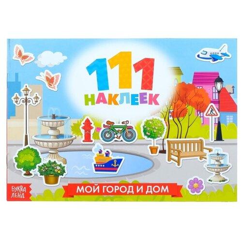 Купить Книжка с наклейками 111 наклеек. Мой город и дом , Буква-Ленд, Книжки с наклейками