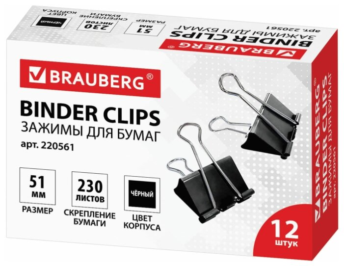 BRAUBERG Зажимы для бумаг 220561 51 мм (12 шт.)