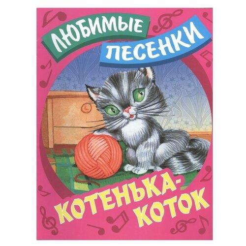Купить Любимые песенки. Котенька-коток, Книжный дом (Минск), Книги для малышей