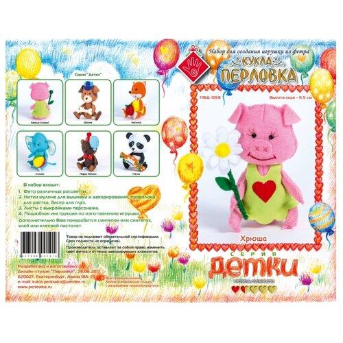 Купить Перловка Набор для шитья игрушки из фетра Хрюша (ПФД-1058), Изготовление кукол и игрушек