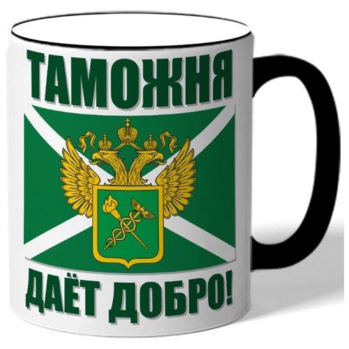 Кружка с цветной ручкой в подарок военному Таможня даёт добро! - герб, флаг