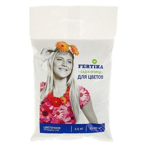 Удобрение FERTIKA Цветочное 2.5 кг