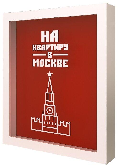 Копилка Дубравия На квартиру в Москве, дерево, 26 х 22.5 х 4.5 см