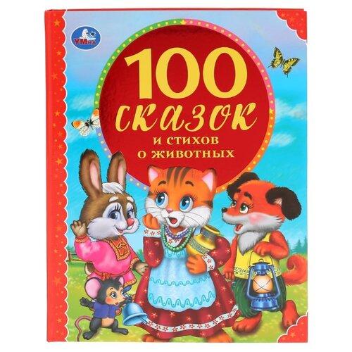 Купить 100 сказок и стихов о животных, Умка, Детская художественная литература