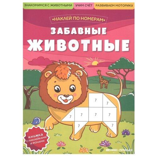 Купить Книжка с наклейками Забавные животные. Наклейки по номерам , Феникс-Премьер, Книжки с наклейками