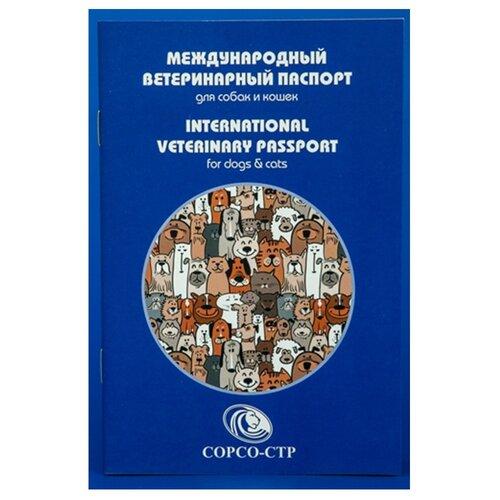 Ветеринарный паспорт Сорсо-СТР международный для собак и кошек 1 шт.