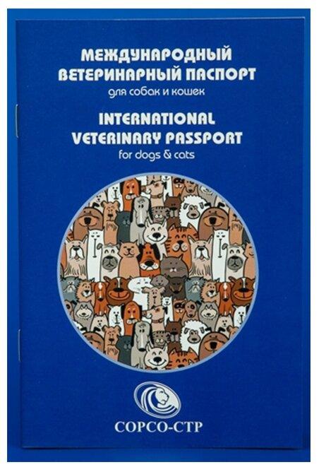 Ветеринарный паспорт Сорсо-СТР международный для собак и кошек