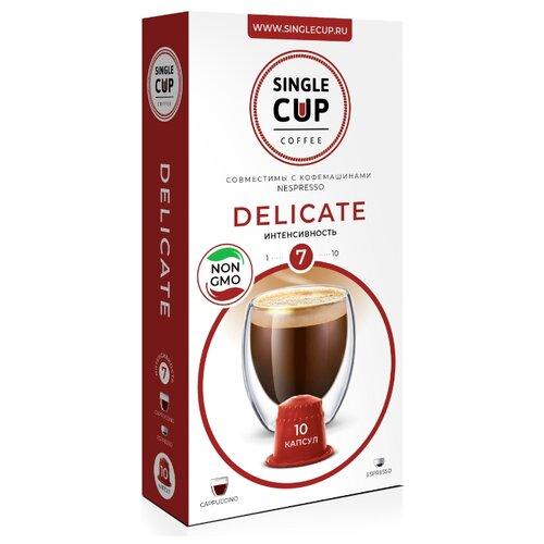 Кофе в капсулах Single Cup Delicate (10 капс.) кофе в капсулах single cup decaf 10 капс