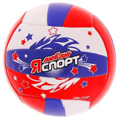 Волейбольный мяч Onlitop Я люблю спорт белый/синий/красный