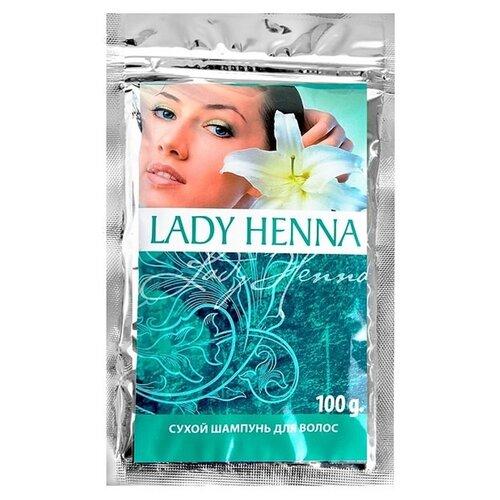 Сухой шампунь Lady Henna для волос, 100 гр