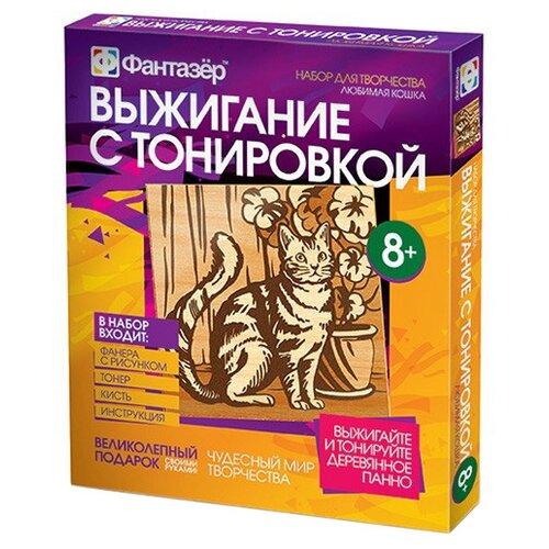 Купить Фантазёр Набор для выжигания Любимая кошка (с тонировкой), Выжигание и выпиливание