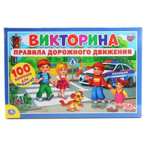 Купить Настольная игра Умка Викторина Правила дорожного движения 100 вопросов, Настольные игры