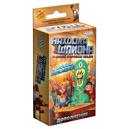 Купить Дополнение для настольной игры HOBBY WORLD Находка для шпиона: И целой коробки мало, Настольные игры