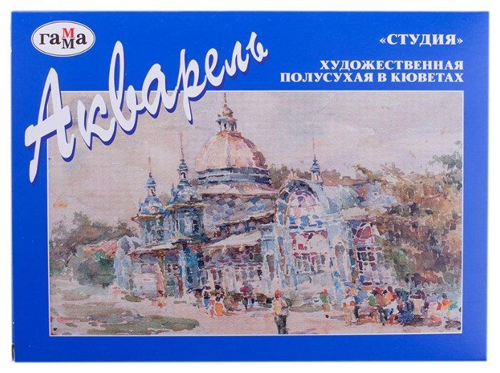 ГАММА Акварельные краски художественные Студия 18 цветов, в кюветах (215003)