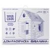 Домик BibaLina Раскраска КДР03-001
