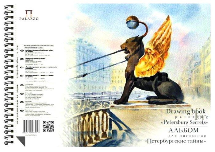 Альбом для рисования Лилия Холдинг Петербургские тайны 29.7 х 21 см (A4), 160 г/м², 40 л.