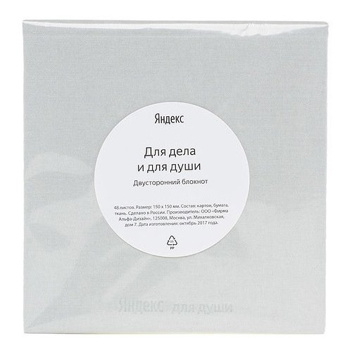 Двусторонний блокнот Яндекс, серый/белый