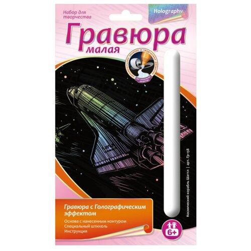 Купить Гравюра LORI Космический корабль Шаттл (Гр-138) цветная основа с голографическим эффектом, Гравюры