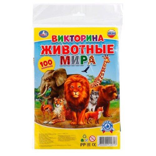 Настольная игра Умка Викторина Животные мира 100 вопросов (блистер)