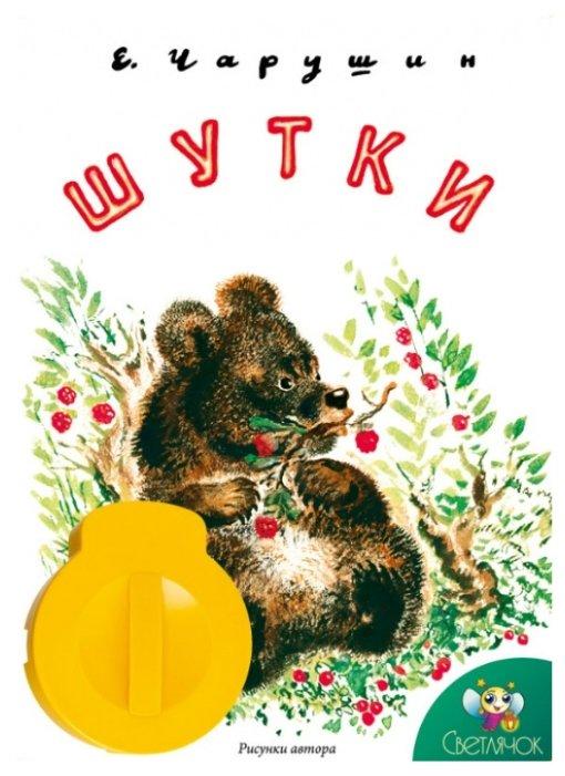 Диафильм Светлячок Шутки