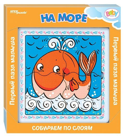Рамка-вкладыш Step puzzle Baby Step На море (89060)