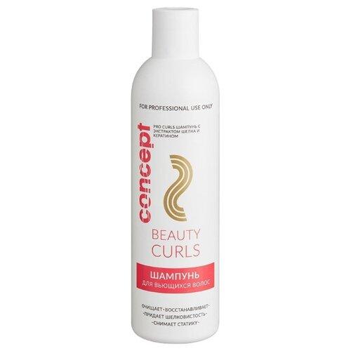 Concept шампунь Beauty Curls PRO Curls для вьющихся волос 300 мл