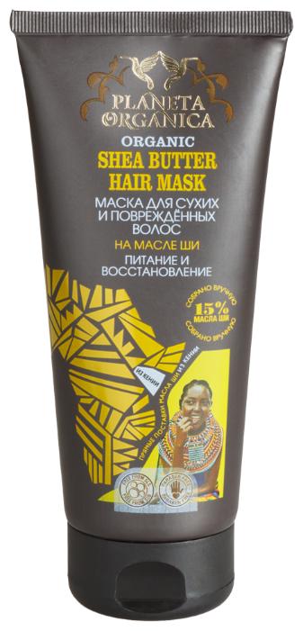 Planeta Organica Organic Shea Butter Маска для сухих и поврежденных волос на масле Ши
