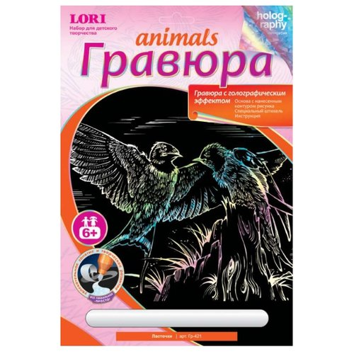 Купить Гравюра LORI Animals. Ласточки (Гр-421) цветная основа с голографическим эффектом, Гравюры