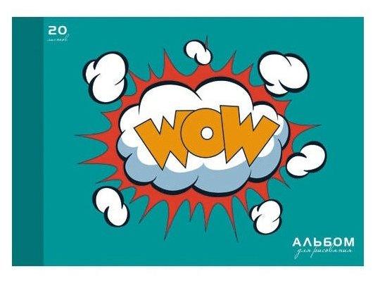 Альбом для рисования Канц-Эксмо Яркое настроение 29.7 х 21 см (A4), 110 г/м², 20 л.
