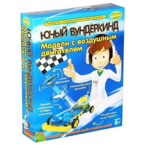 Купить Набор BONDIBON Юный вундеркинд. Модели с воздушным двигателем (ВВ1027), Наборы для исследований