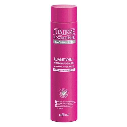 Bielita шампунь-ламинирование Гладкие и Ухоженные для всех типов волос, 400 мл недорого