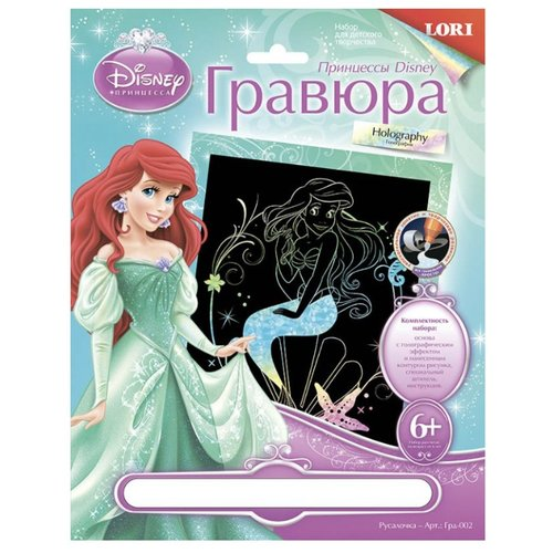 Купить Гравюра LORI Принцессы Disney. Русалочка (Грд-002) цветная основа с голографическим эффектом, Гравюры