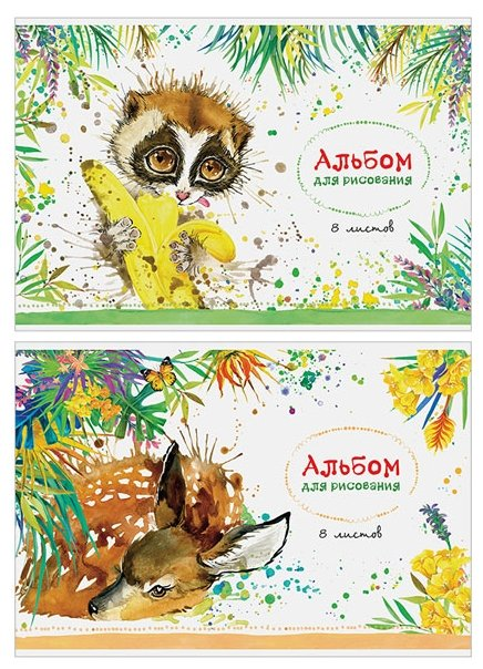 Альбом для рисования на скрепке ArtSpace Животные. Милые акварели в ассортименте 29.7 х 21 см (A4), 100 г/м², 8 л.