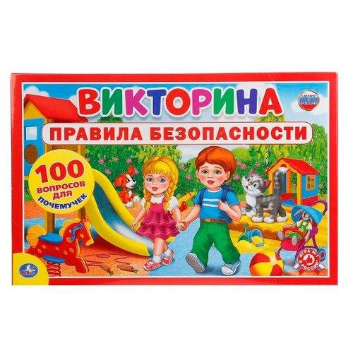 Настольная игра Умка Викторина Правила безопасности 100 вопросов