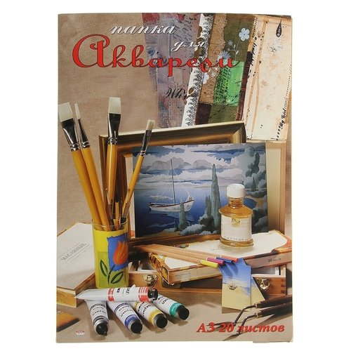 Купить Папка для акварели Проф-Пресс Мастерская художника 42 х 29.7 см (A3), 200 г/м², 20 л. коричневый, Prof-Press, Альбомы для рисования