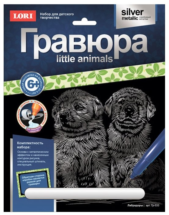 Гравюра LORI Little Animals. Лабрадоры (Гр-533) серебристая основа