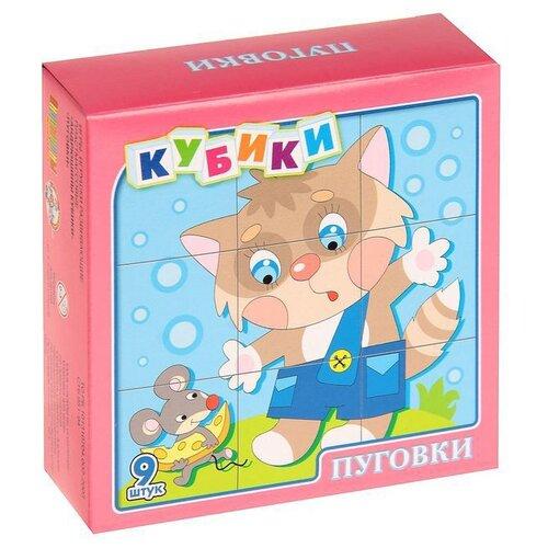 Купить Кубики-пазлы Десятое королевство Пуговки 00675, Детские кубики